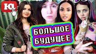ТОП-3 БЫСТРОРАСТУЩИХ КАНАЛА НА YouTube (русскоязычные девушки блоггеры)