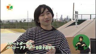 北九州未来創造芸術祭 ART for SDGS(2)(令和3年4月25日放送)