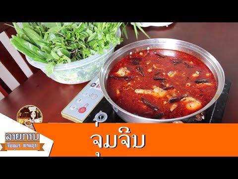 ອາຫານລາວ ຕອນ ຈຸ່ມຈີນ / อาหารลาว / Lao food #EP12