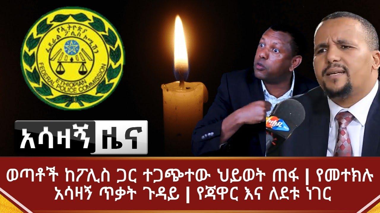 Abel Birhanu Daily Ethiopian News Sept 17, 2020