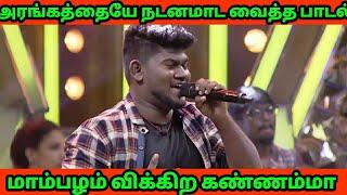 Gowtham Sings Mambazham Vikkira Kannamma Song || KUTHU SONG