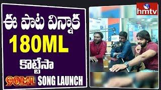 90 ML Song Launch   Yinipinchukoru Song   Karthikeya   Anup Rubens   Roll Rida   hmtv Telugu News