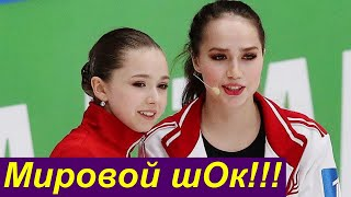 A sensation for the whole world - Kamila Valieva surprised foreign fans.