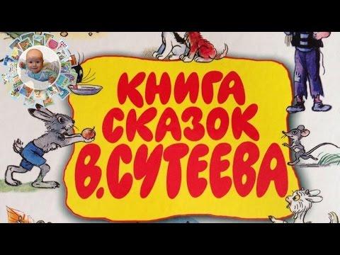 Книга сказок В. Сутеева Обзор детской книги для самых маленьких.
