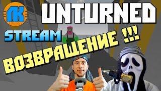 Unturned \ Stream \ ВОЗВРАЩЕНИЕ !!! \ СКАЧАТЬ АНТЮРНЕД !!!