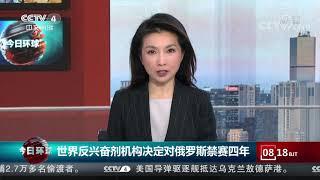 [今日环球]世界反兴奋剂机构决定对俄罗斯禁赛四年 俄罗斯谴责禁赛裁决将体育赛事政治化| CCTV中文国际