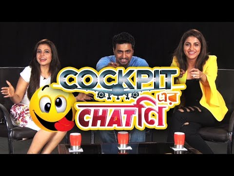 Cockpit এর Chatni  | Dev | Koel Mallick | Rukmini Maitra | Cockpit releasing this Puja