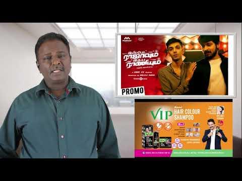 Espade Rajavum Idhaya Raniyum Review - Tamil Talkies