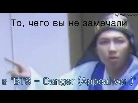 То, чего вы не замечали в 'BTS -방탄도령단 - 危險 (Appeal ver.)'