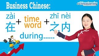 Business Chinese Lessons