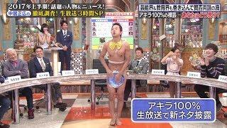 お笑い芸人のアキラ100%(42歳)が、7月3日に生放送されたバラエティ番...