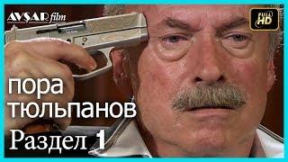 пора тюльпанов - 1 серия (Русский дубляж)