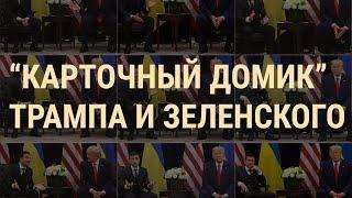 Президенты под ударом I ВЕЧЕР I 26.09.19