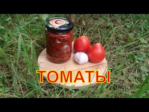 Вяленые помидоры. Правильный рецепт настоящих вяленых томатов.