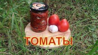 Вяленые помидоры. Правильный рецепт настоящих вяленых томатов