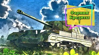World of tanks Blitz! Фармим Кредиты  ! ...Стрим 138
