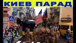 Киев Американские военные на Крещатике. Парад ко дню независимости Украины  24 08