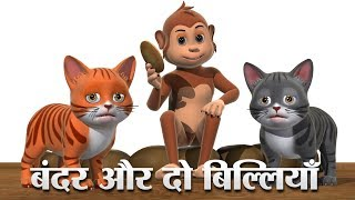 बंदर और दो बिल्लियाँ  Hindi Kahaniya | Monkey And Two Cats 3D Hindi Stories For Kids