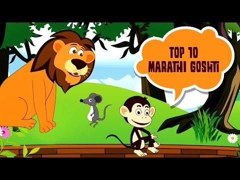Top 10 Marathi Goshti - Marathi Story For Children, Chan Chan Marathi Goshti | Marathi Cartoons