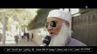 ليه المصريين بيشتروا الجار قبل الدار ؟