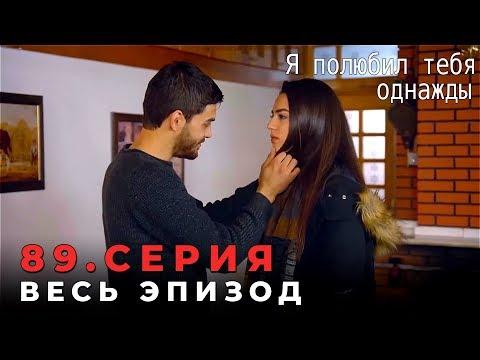 Я полюбил тебя однажды - 89 серия (Русский дубляж)