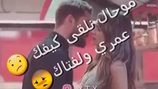 حالات واتساب مغربية اغنية راي و لا أروع + مقطع رومانسي جميل😍