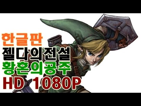 [비샤스] 한글판 젤다의 전설 황혼의 공주 HD 패치버전 #01화 (The Legend of Zelda: Twilight Princess HD patch ver)