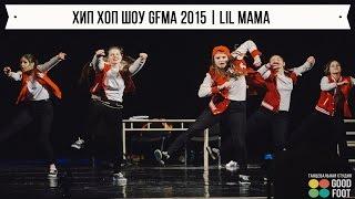 ХИП ХОП ШОУ GFMA 2015 | LIL MAMA – SAUSAGE