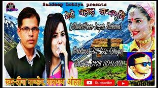 Pahad Meri Janm Bhumi|| New Kumauni Song 2018|| Narayan Ohara Deepa Pandey ||JKB SOUND||