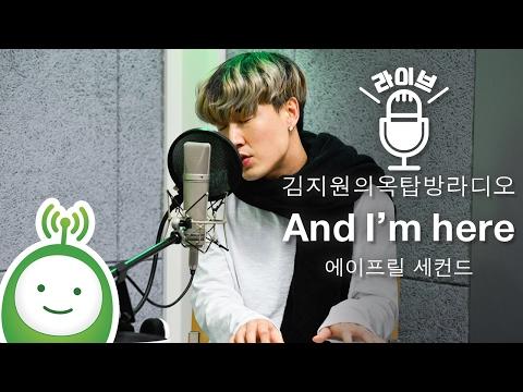 """에이프릴 세컨드 (April 2nd) """"And I'm here"""" (도깨비 OST) [김지원의 옥탑방 라디오]"""