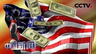 [中国新闻] 关注中美经贸摩擦 美商界:摩擦升级恐致全球经济受损 | CCTV中文国际