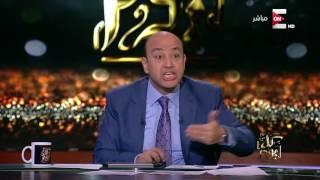 كل يوم - عمرو اديب: المواطن هو السيد غضبان ومتضايق وحالته بالبلا