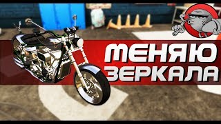 МЕНЯЕМ ЗЕРКАЛА | Motorbike Garage Mechanic Simulator