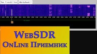 WebSDR Как использовать Online приемник + PSK31?  (инструкция к применению)(, 2015-07-27T17:43:52.000Z)
