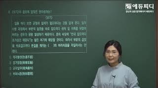 에듀피디 2018 서울시 9급 공무원 공채 시험과목 국…