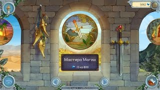 Игры на пк стратегии -  Тайна блуждаюшей башни 2012. Смотреть онлайн видео обзор игр