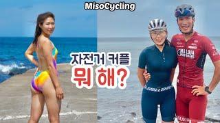 제주도 간 자전거 덕후 커플..3일동안 뭐해?Jeju …