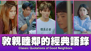 這群人 TGOP │敦親睦鄰的經典語錄 Classic Quotations of Good Neighbors