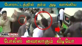 போராட்டத்தில் தர்ம அடி வாங்கிய போலீஸ் வைரலாகும் வீடியோ Police beat by public