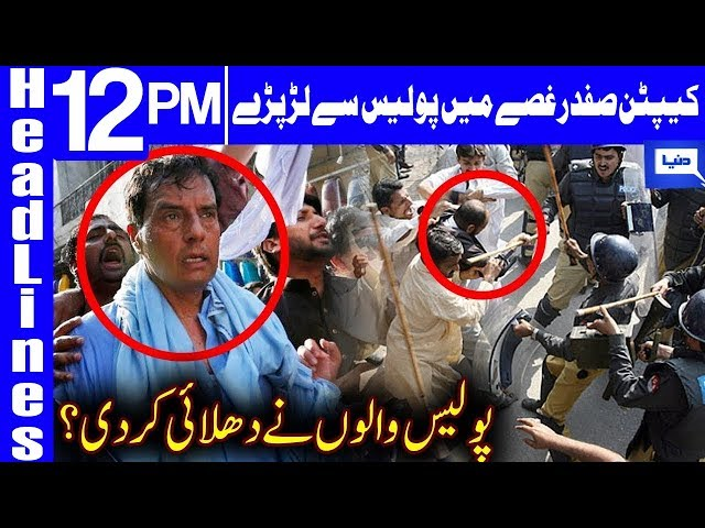 Police manhandles Captain Safdar outside Court | Headlines 12 PM | 21 August 2019| Dunya News
