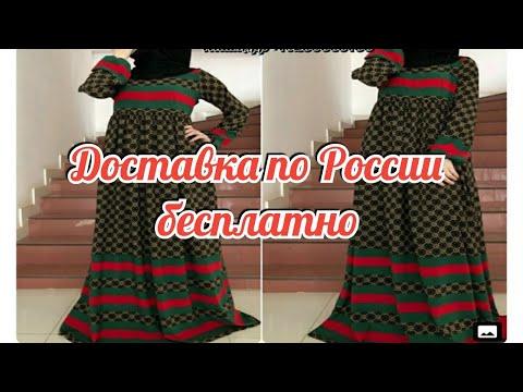 Мусульманские платья выполнены скромно,но со вкусом!!!