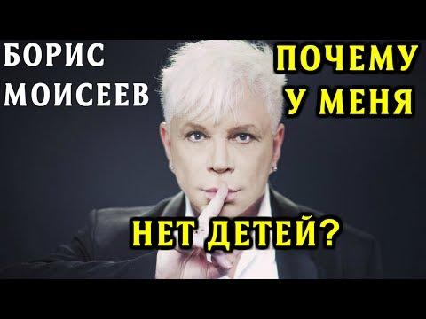 63 летний Борис Моисеев откровенно рассказал, почему у него нет детей