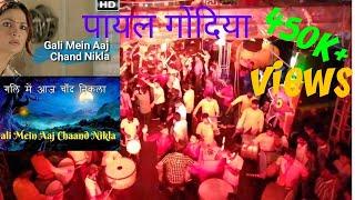 Payal dhumal GONDIA बेहतरीन गली में Chand nikla song तबहाई performance जरूर देखें