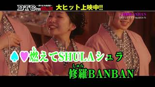『DTC -湯けむり純情篇- from HiGH&LOW』  公開記念Special Trailer ④ 「修羅BANBAN」