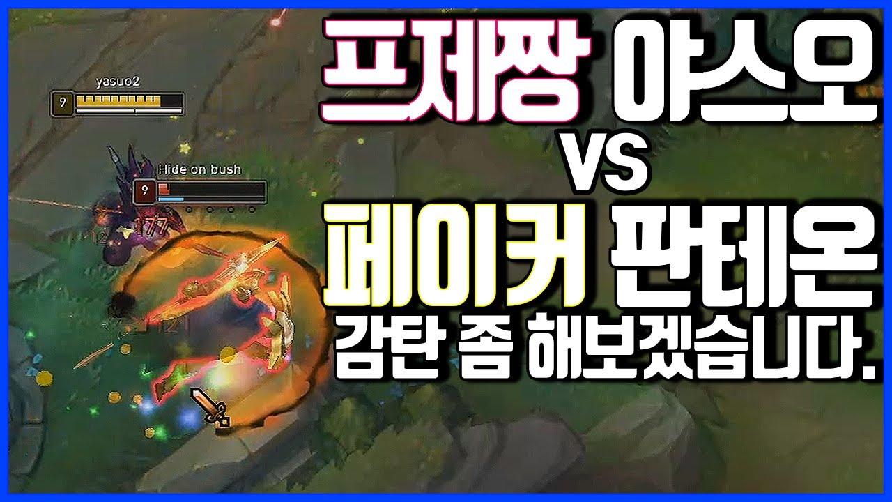 무빙보고 감탄 좀 하겠습니다. 야스오VS페이커 판테온 (League of legends Korea Challenger Yasuo !)