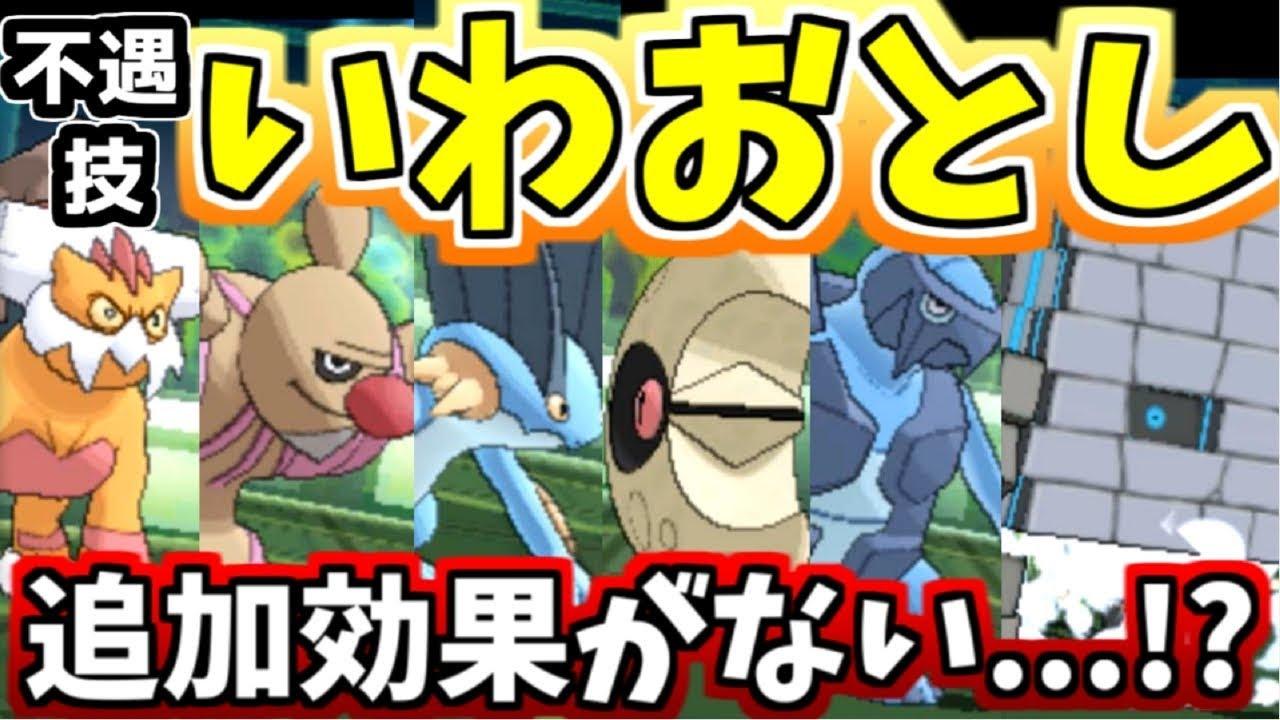 岩技 ポケモンgo 【ポケモンGO】バンギラスのおすすめ技と最大CP&弱点