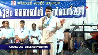 Malayalam Christian Message |കരകുളം ബൈബിൾ കൺവെൻഷൻ 2019 | Pr K A Abraham | Manna Television