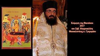 Κοίμηση της Θεοτόκου 2017  Ομιλία του Σεβ  Μητροπολίτη Θεσσαλονίκης κ  Γρηγορίου