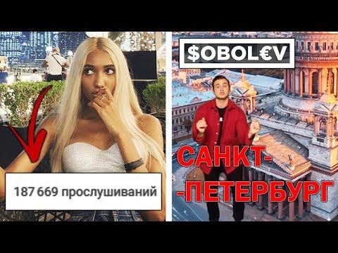 У Мари Сенн худший блогерский альбом? Соболев сделал пародию на Тимати - Москва