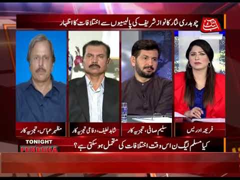 Tonight With Fereeha Ep 633 – 11 September 2017